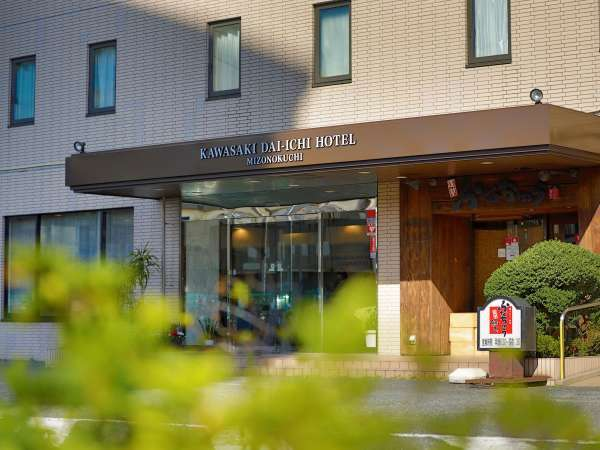 川崎第一ホテル溝ノ口の写真その1