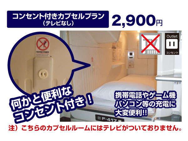 ♪女性専用カプセルルーム♪☆コンセント付☆TV無し(禁煙)