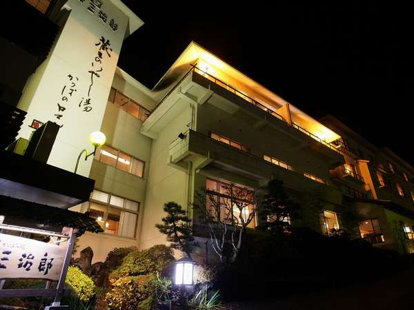 旅館三治郎