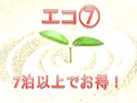 【エコプラン(7)】7連泊以上なら☆