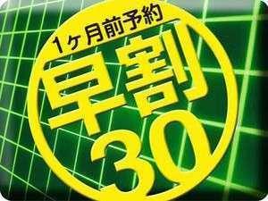【早割30プラン】30日前までのスペシャルプライス!