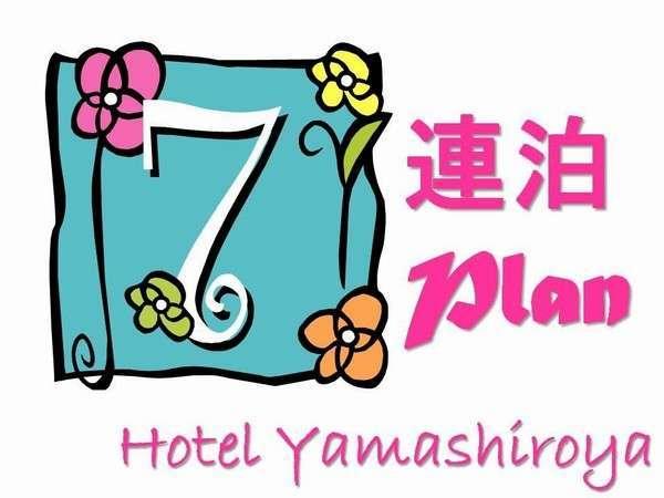 【連泊7】◎◎◎◎◎◎◎7連泊以上のお客様に♪