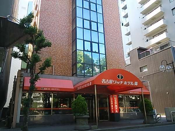 名古屋リッチホテル錦の外観