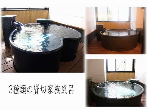 3種類の貸切家族風呂
