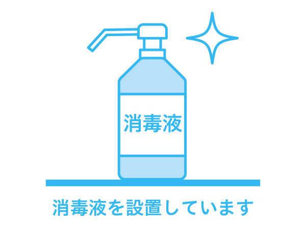 新型コロナ対策消毒液を設置いたしております