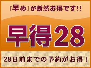 【早期割28】28日前までの予約がお得☆素泊まりプラン☆