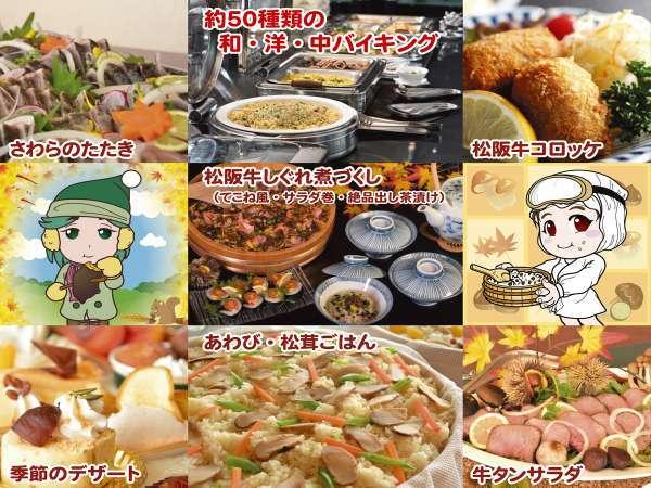 【42日間限定】2018秋の味覚まつりディナーバイキング(9/20〜10/31)