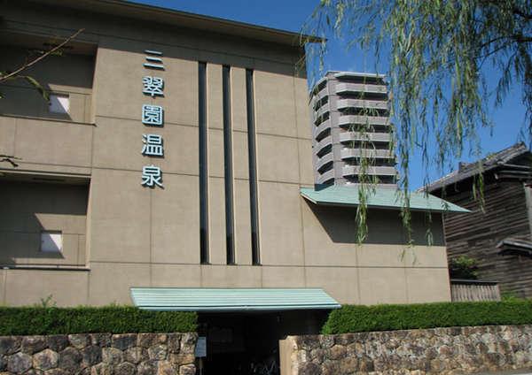 天然温泉「高知三翠園温泉」でひと休み♪≪ホテル自慢の朝食バイキング付≫