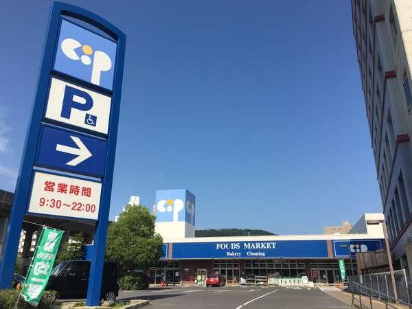 サンサン 3連泊以上の連泊割引 お隣にスーパーマーケットあります