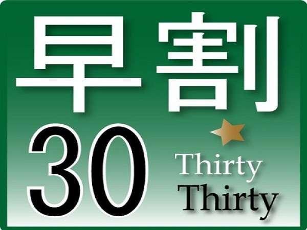 【30日前早割】宿泊料金10%OFFプラン♪