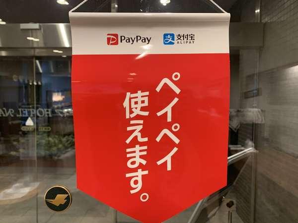PayPay、始まりました!
