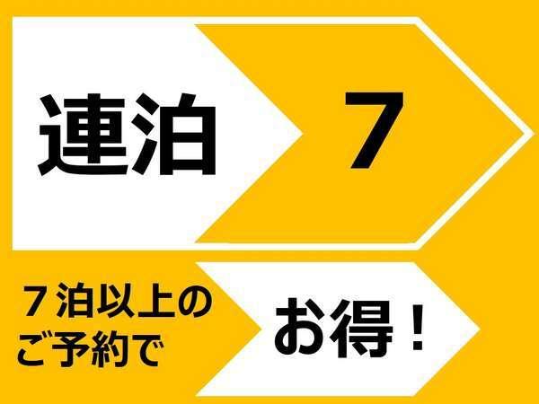 ◆◇連泊プラン☆★7泊以上でもっともっとお得★☆素泊りプラン