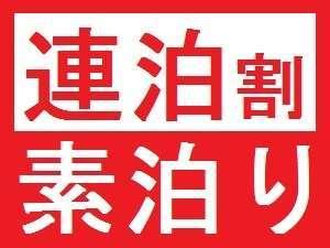 【連泊割】 連泊素泊まりプラン ☆5,800円/泊 2泊から☆