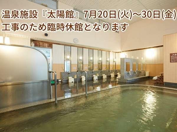■温泉施設太陽館が工事のため7/20(火)~30(金)まで臨時休館となります。