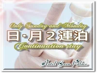 【日曜月曜限定】2連泊★二日で8000円ポッキリ★《素泊まり》《全室WI-FIネット接続無料》