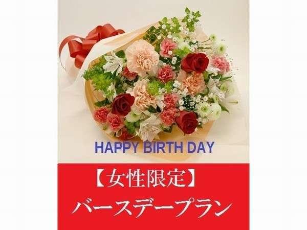 【女性限定】ハッピーバースデープラン ※朝食無料サービス