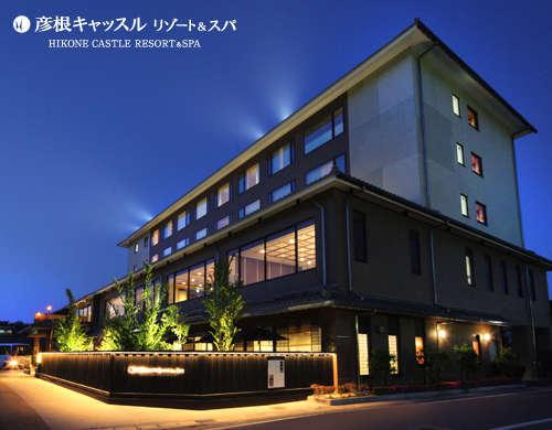 彦根キャッスル リゾート&スパ