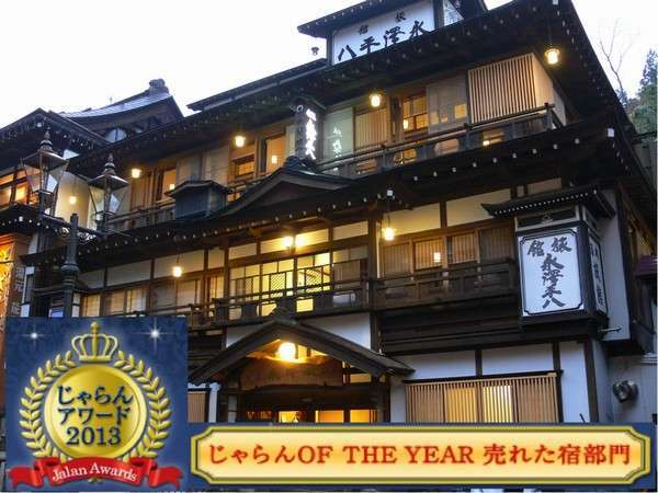 銀山温泉 旅館 永澤平八