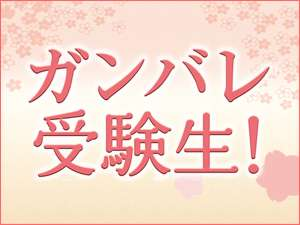 【受験生応援!!】高田駅3分の好立地♪≪ミネラルウォーター1本プレゼント≫素泊まりプラン