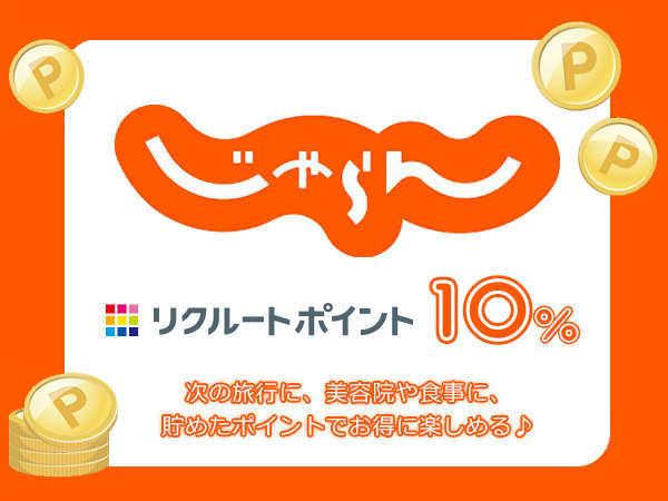 【じゃらん限定/素泊まり】Pontaポイント10%還元!JR高田駅から徒歩3分♪