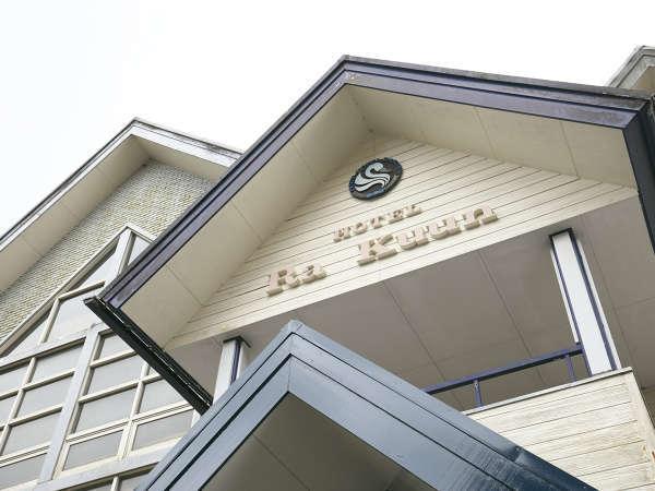 箱根芦ノ湖温泉 源泉100%の宿 HOTEL Ra Kuun(ホテル ラクーン)の外観