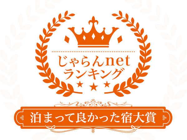 じゃらんnetランキンング2019 泊まって良かった宿大賞 富山県50室以下部門3位