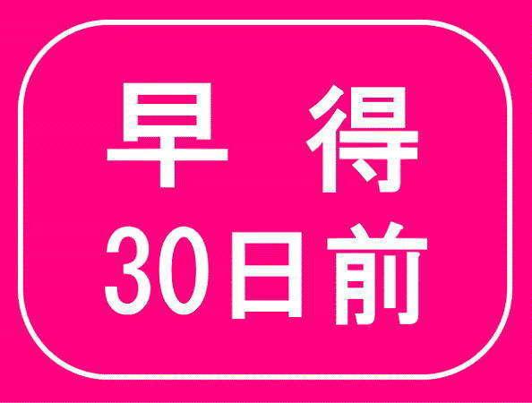 室数限定☆早期割30☆30日前までの予約で断然おトク!!