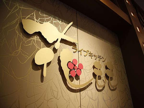 ライブキッチン花もも入口ロゴマーク