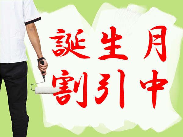 ≪素泊≫ 誕生月限定のバースディプラン! 【証明書必須】⌒☆ 新潟東映ホテルの誕生祝キャンペーン♪
