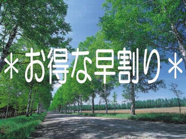 【早割7】★早めの予約がお得♪(素泊り)