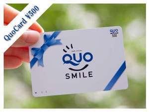 QUOカード♪500円分付きプラン【朝食無料サービス付】