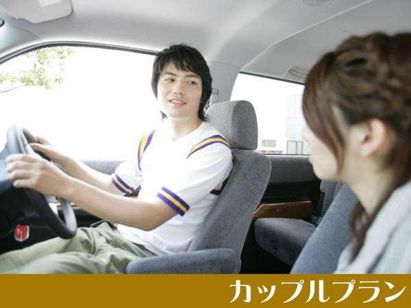 【春休み】カップルプラン☆チェックアウトは12時までOK!◆朝食付き◆