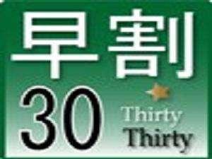 【早期プラン30♪】☆★ 朝食バイキング付き ★☆
