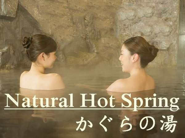 天然温泉かぐらの湯は炭酸水素塩泉。肌の新陳代謝を促し、湯上りはさっぱりとした清涼感が特長です。