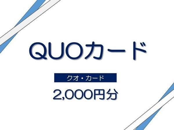 【2000円】QUOカード付プランでお得に賢くステイ!<素泊り>