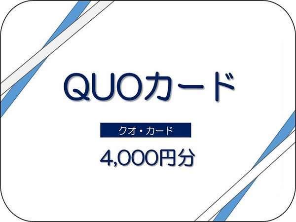 【4000円】QUOカード付プランでお得に賢くステイ!<素泊り>