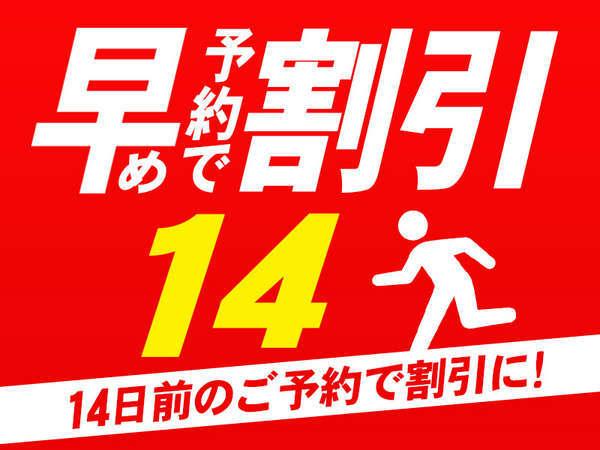 ★【早期予約14】14日前予約でお得快適広々ゆったり素泊り