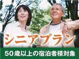 ■【50歳以上】お酒好き必見!オリジナル焼酎1本<朝夕食付き>シニア限定プラン♪