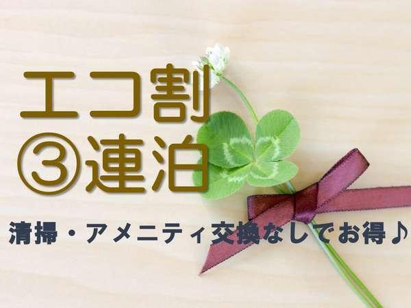 【エコ割り 3泊連泊】 お財布と地球と福島に優しく