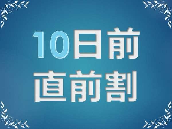 【直前割】★超特価★10日前から予約OK!大浴場&30種朝食ビュッフェ付き