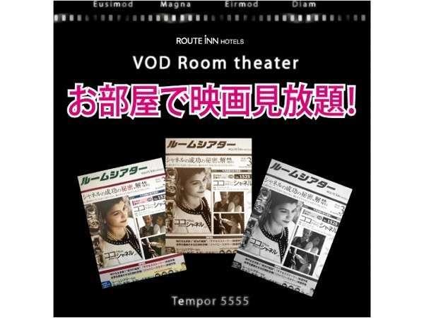 お部屋で映画館気分♪〜VODルームシアター付プラン