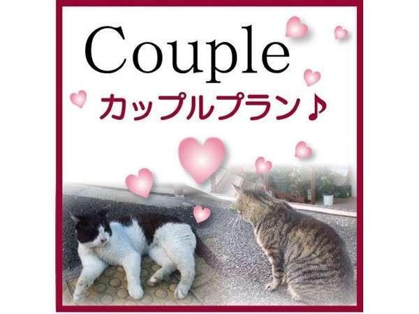 【ゆっくり滞在】!ご夫婦・カップルプラン♪