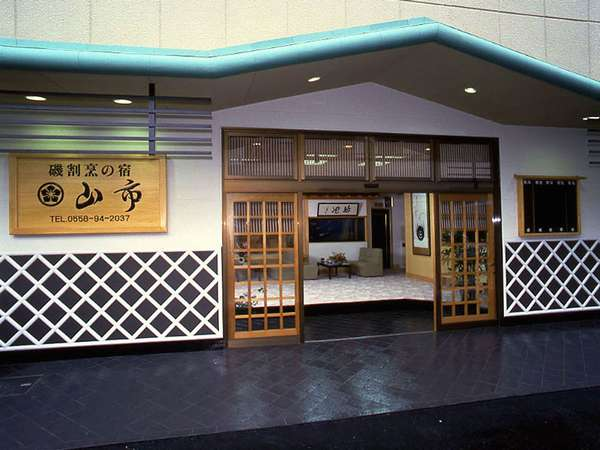戸田温泉 磯割烹の宿 山市