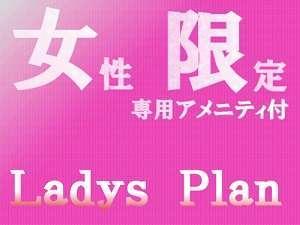 〜女性に嬉しい特典いっぱい〜女子旅プラン♪ <蒲田駅羽田空港行バス停徒歩1分>