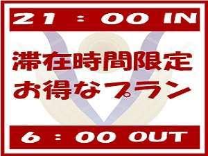チェックインは21時からチェックアウトは6時まで【 羽田空港利用応援 】プラン♪