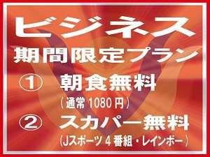 【 ビジネス 】朝食・スカパー(Jスポーツ4番組・レインボー)無料!Wi-Fi完備! 期間限定プラン