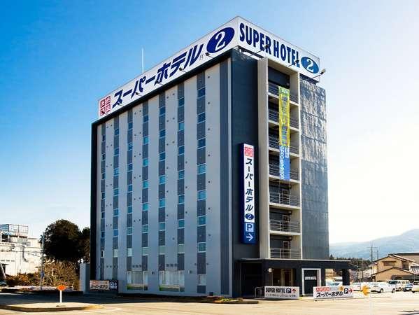 スーパーホテル御殿場II号館 天然温泉 富士あざみの湯