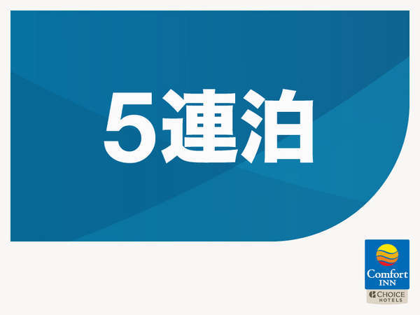 【5連泊〜】5泊以上の長期ステイに最適◆<駐車場+朝食&コーヒー無料>