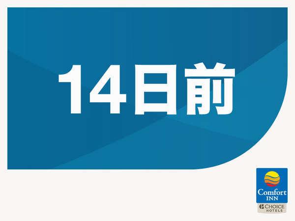 ★リブランドオープン★【〜14日前】早期予約でお得◆<駐車場+朝食&コーヒー無料>