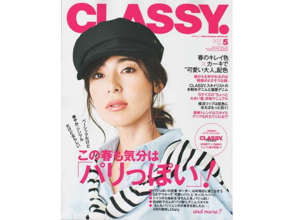 雑誌CLASSY.掲載記念「若水パフェ&アロマトリートメントのスペシャル特典付」特別プラン